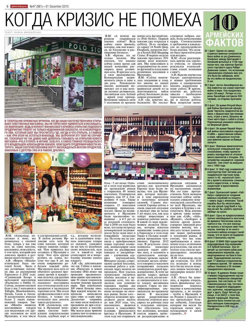 Дублин инфоцентр (газета). 2010 год, номер 47, стр. 6