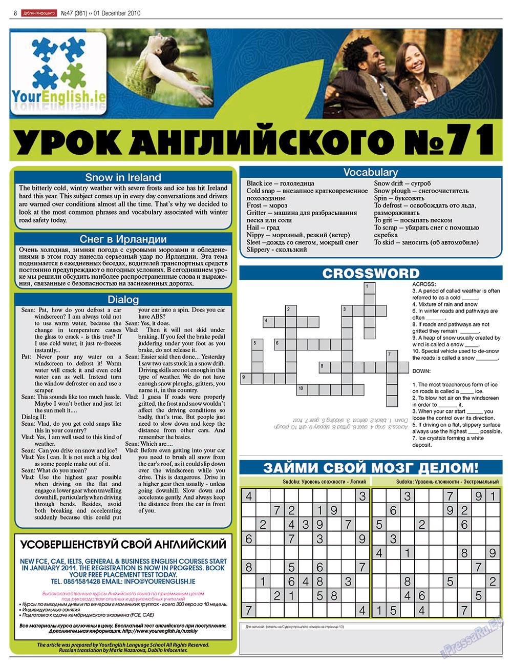 Дублин инфоцентр (газета). 2010 год, номер 47, стр. 8