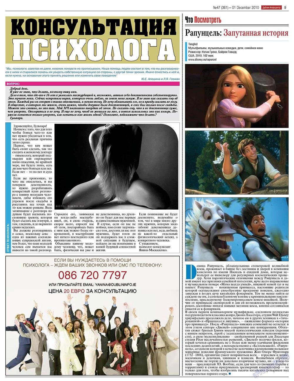 Дублин инфоцентр (газета). 2010 год, номер 47, стр. 9