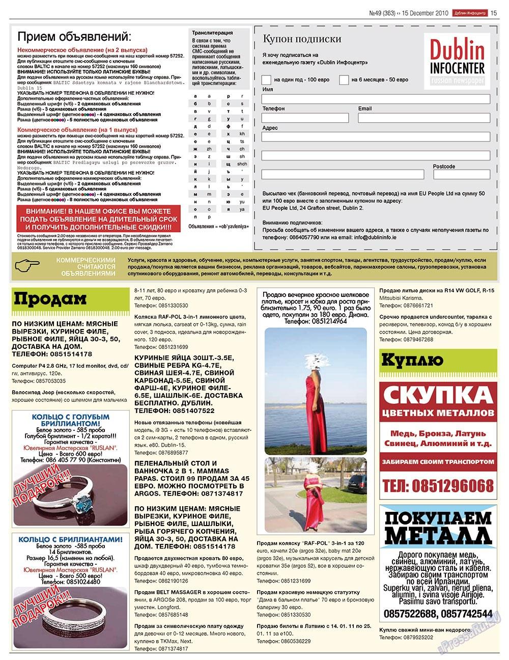 Дублин инфоцентр (газета). 2010 год, номер 49, стр. 15