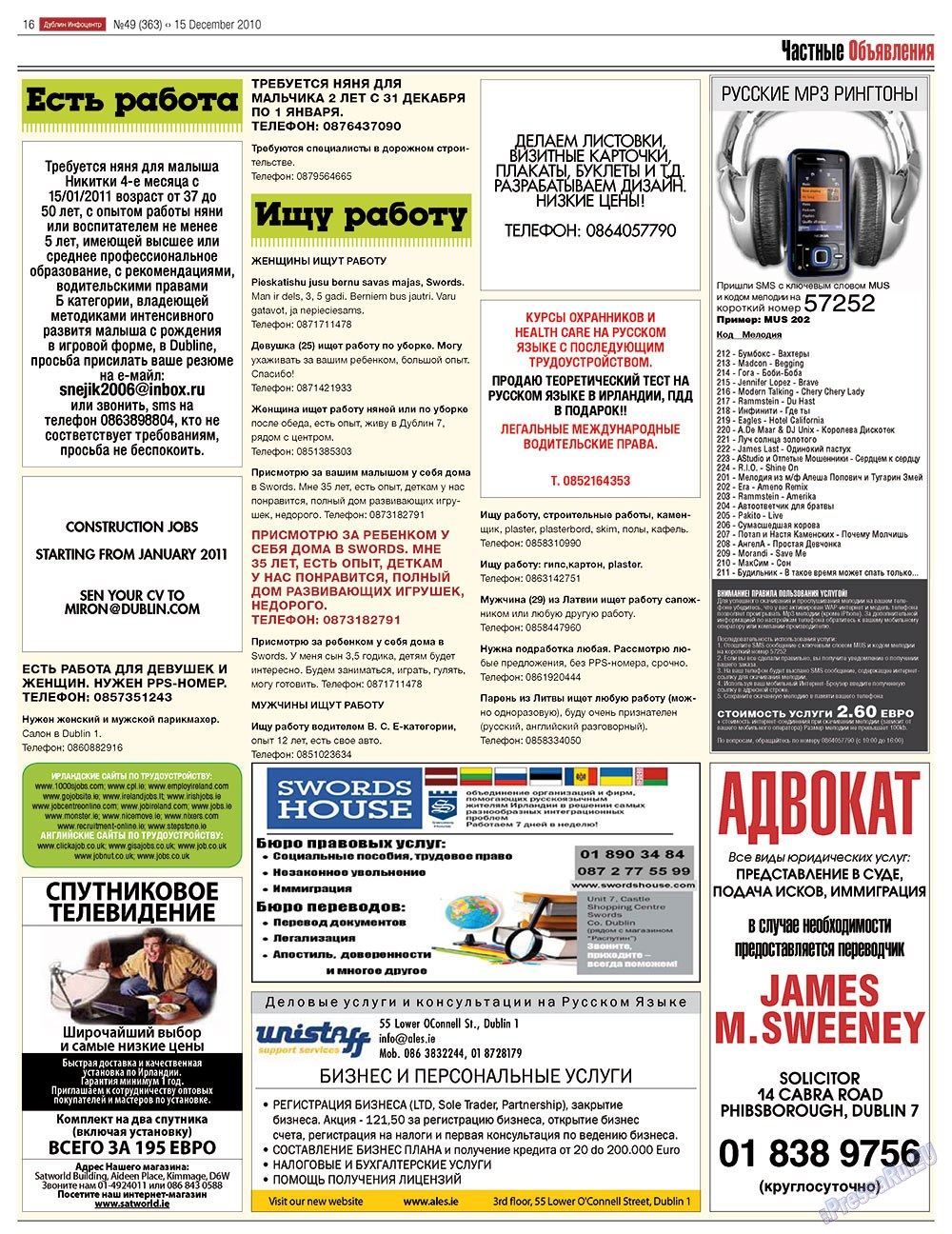 Дублин инфоцентр (газета). 2010 год, номер 49, стр. 16
