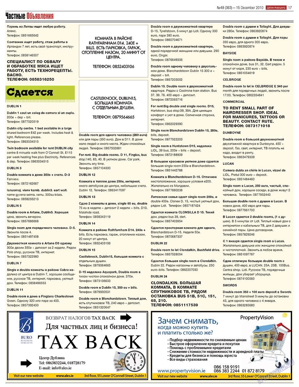 Дублин инфоцентр (газета). 2010 год, номер 49, стр. 17