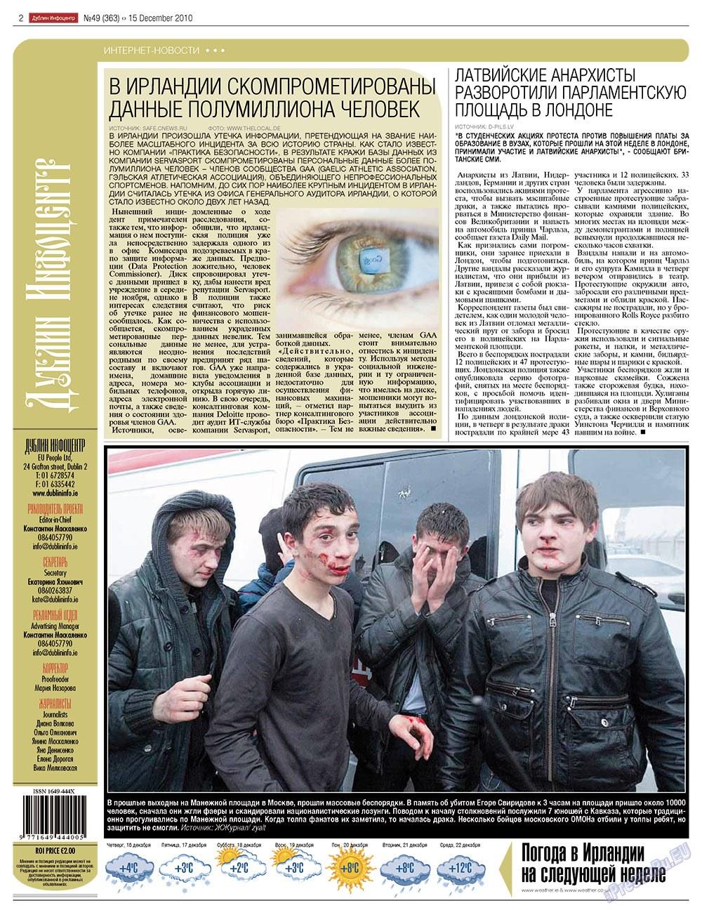 Дублин инфоцентр (газета). 2010 год, номер 49, стр. 2