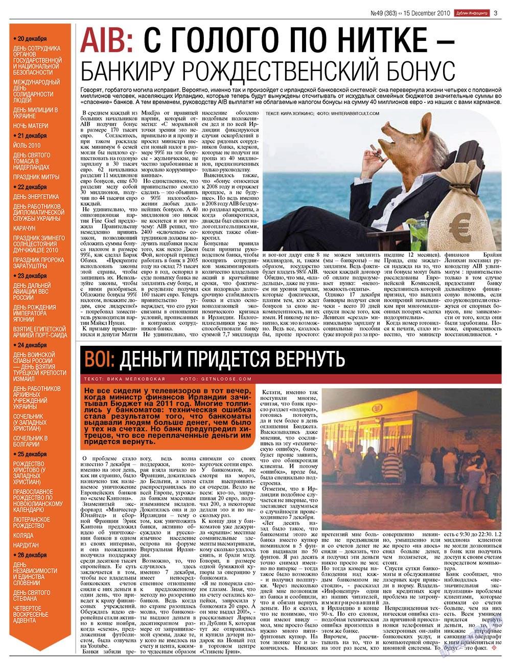 Дублин инфоцентр (газета). 2010 год, номер 49, стр. 3
