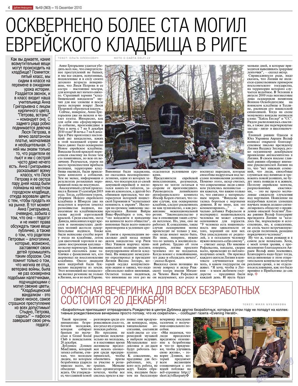 Дублин инфоцентр (газета). 2010 год, номер 49, стр. 4