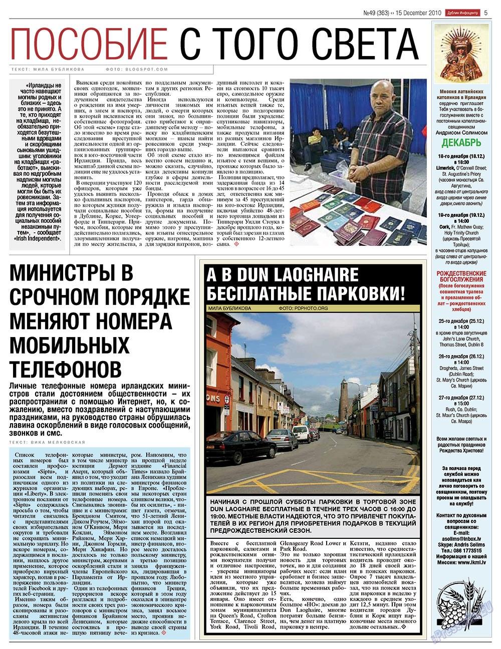 Дублин инфоцентр (газета). 2010 год, номер 49, стр. 5