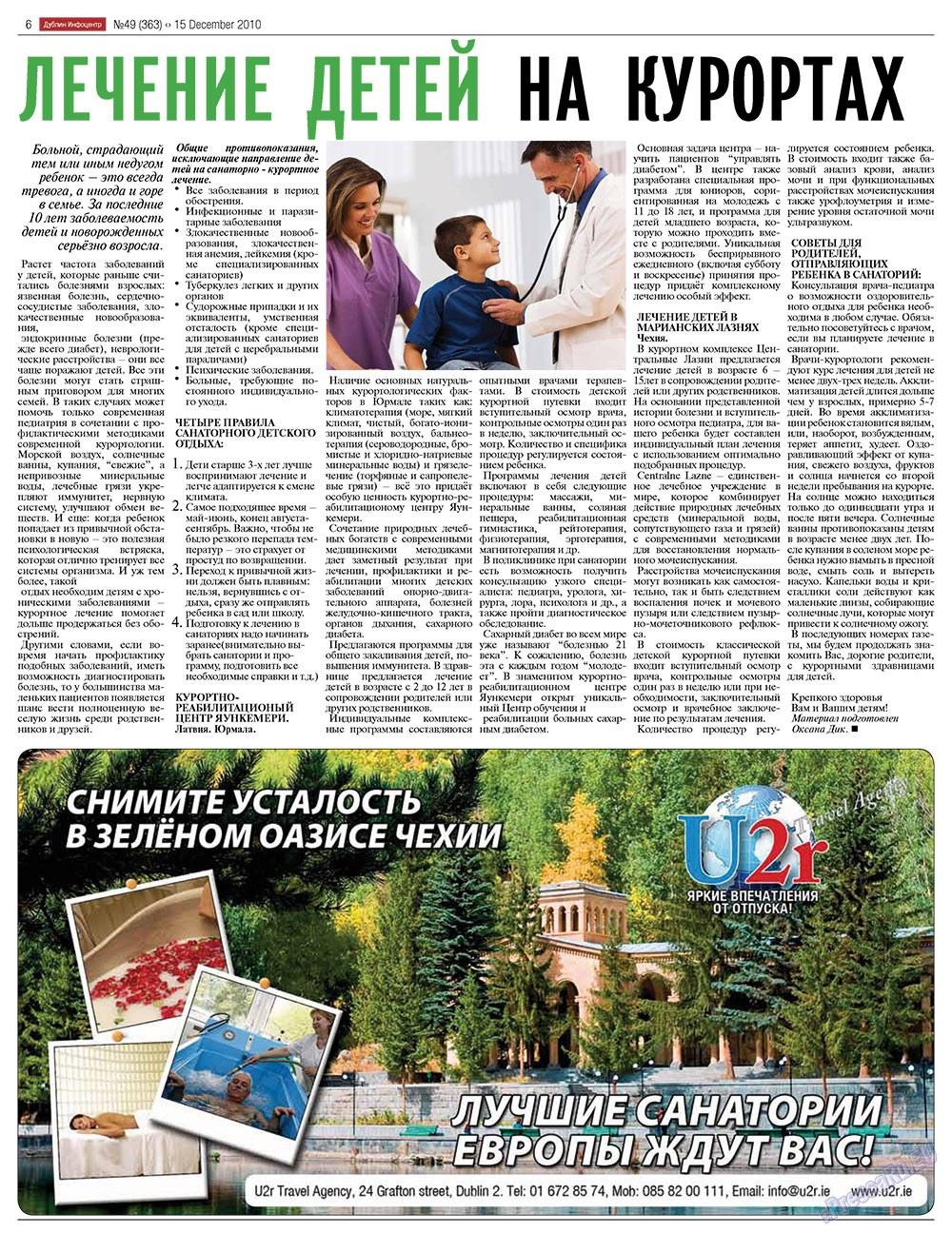 Дублин инфоцентр (газета). 2010 год, номер 49, стр. 6