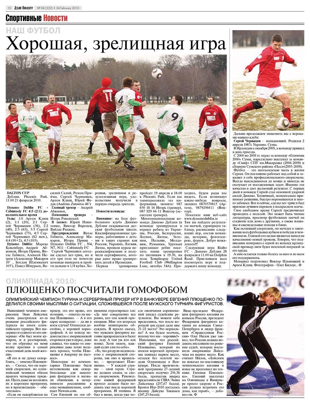 Дублин инфоцентр (газета). 2010 год, номер 8, стр. 10