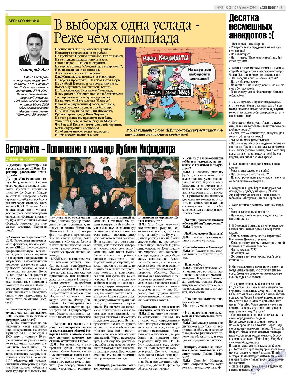Дублин инфоцентр (газета). 2010 год, номер 8, стр. 11