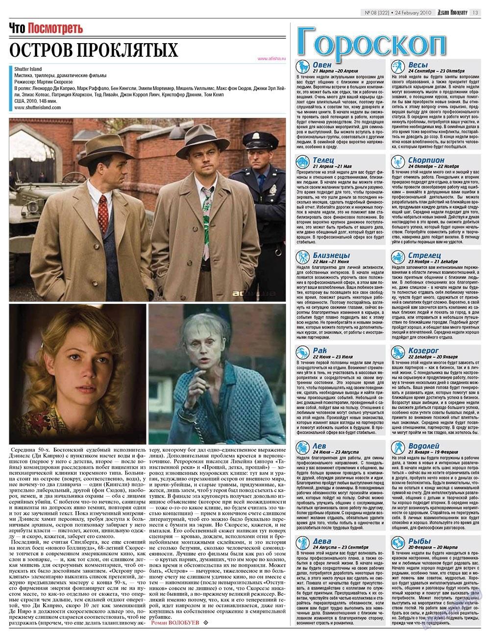 Дублин инфоцентр (газета). 2010 год, номер 8, стр. 13