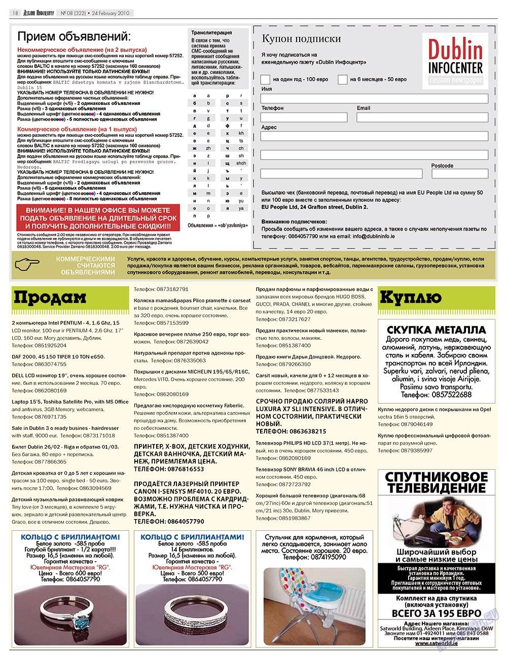 Дублин инфоцентр (газета). 2010 год, номер 8, стр. 18