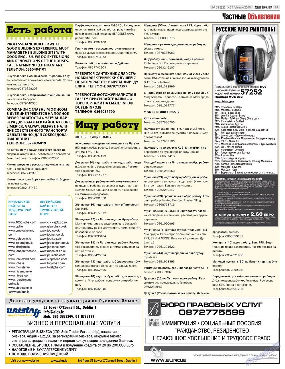 Дублин инфоцентр (газета). 2010 год, номер 8, стр. 19