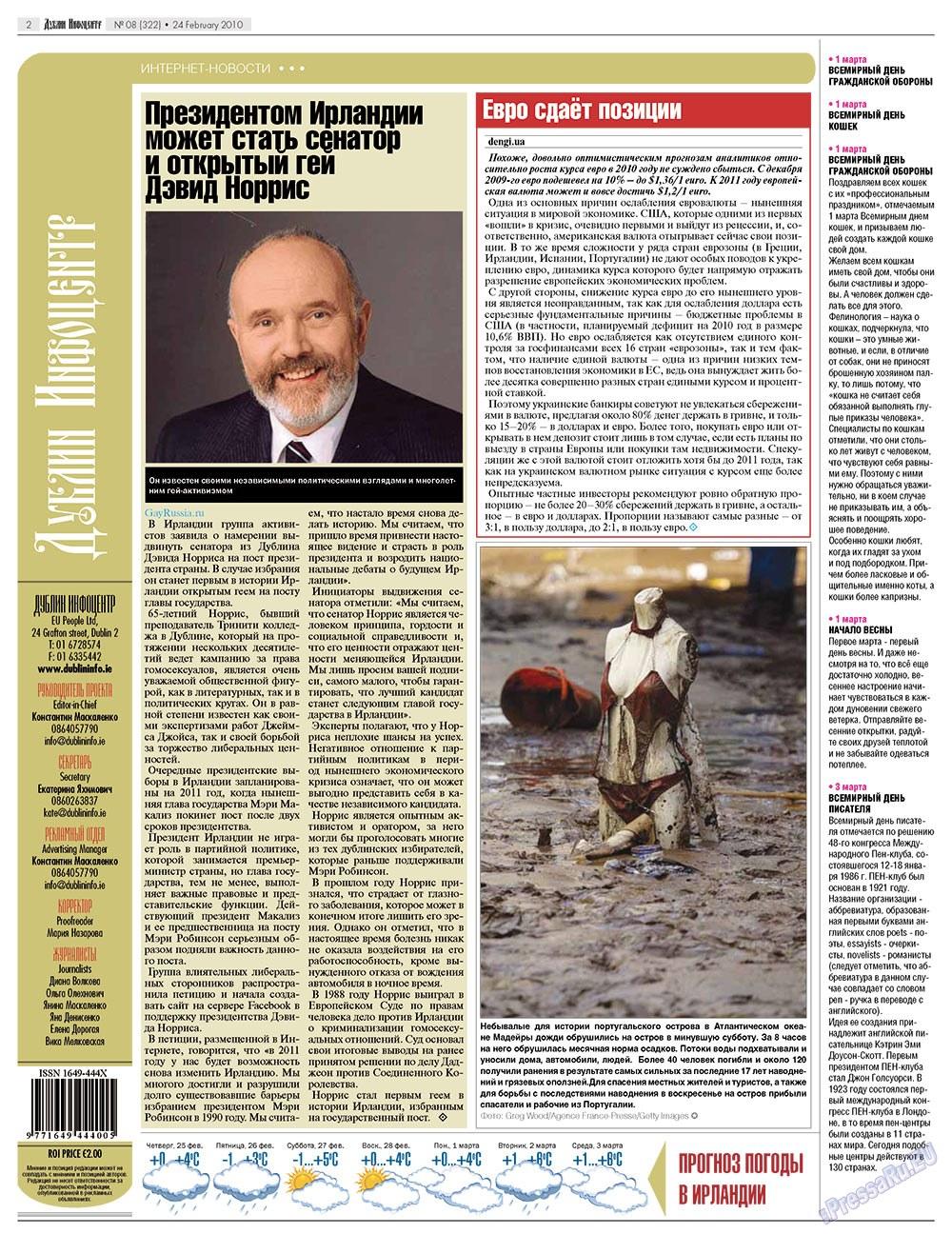 Дублин инфоцентр (газета). 2010 год, номер 8, стр. 2