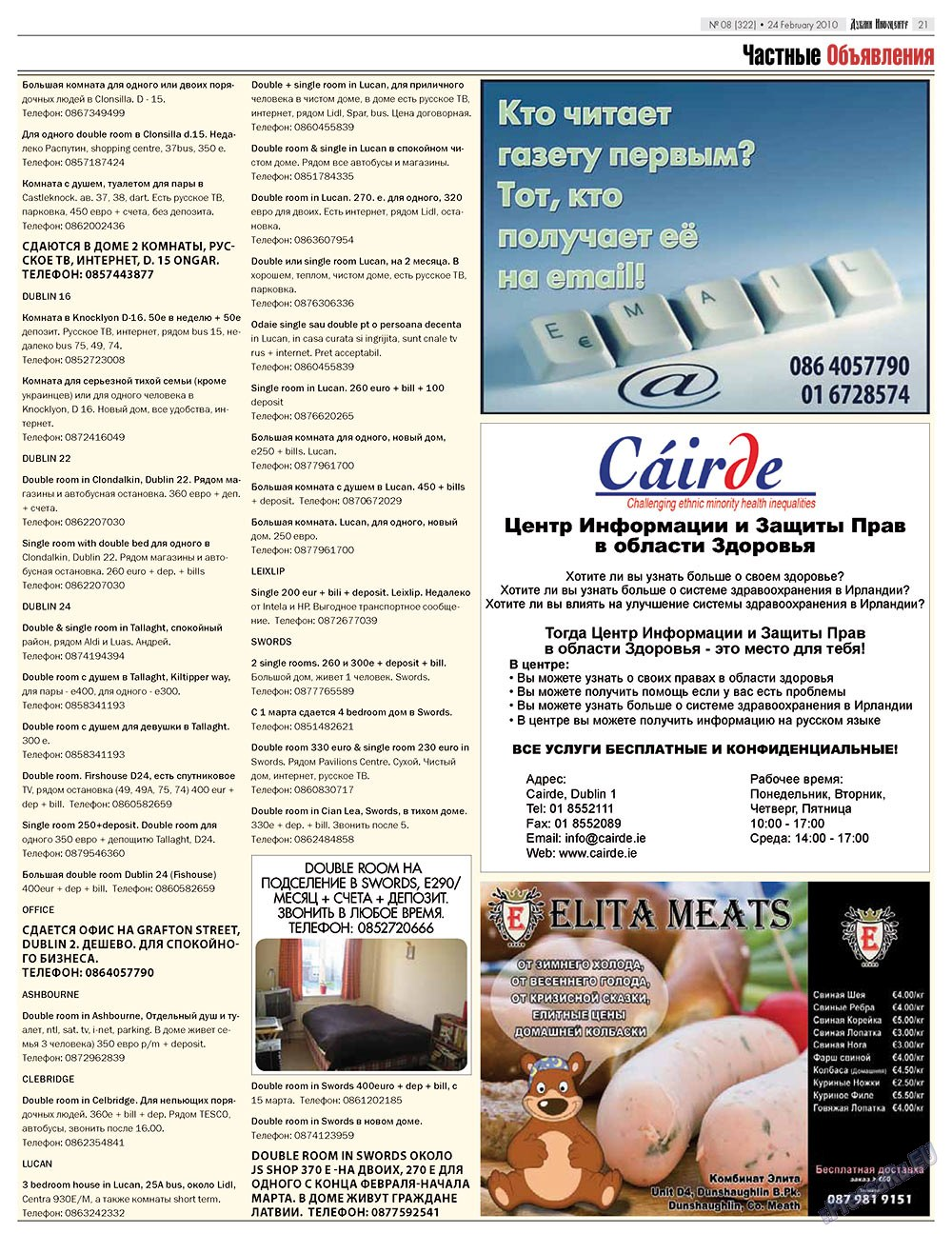 Дублин инфоцентр (газета). 2010 год, номер 8, стр. 21