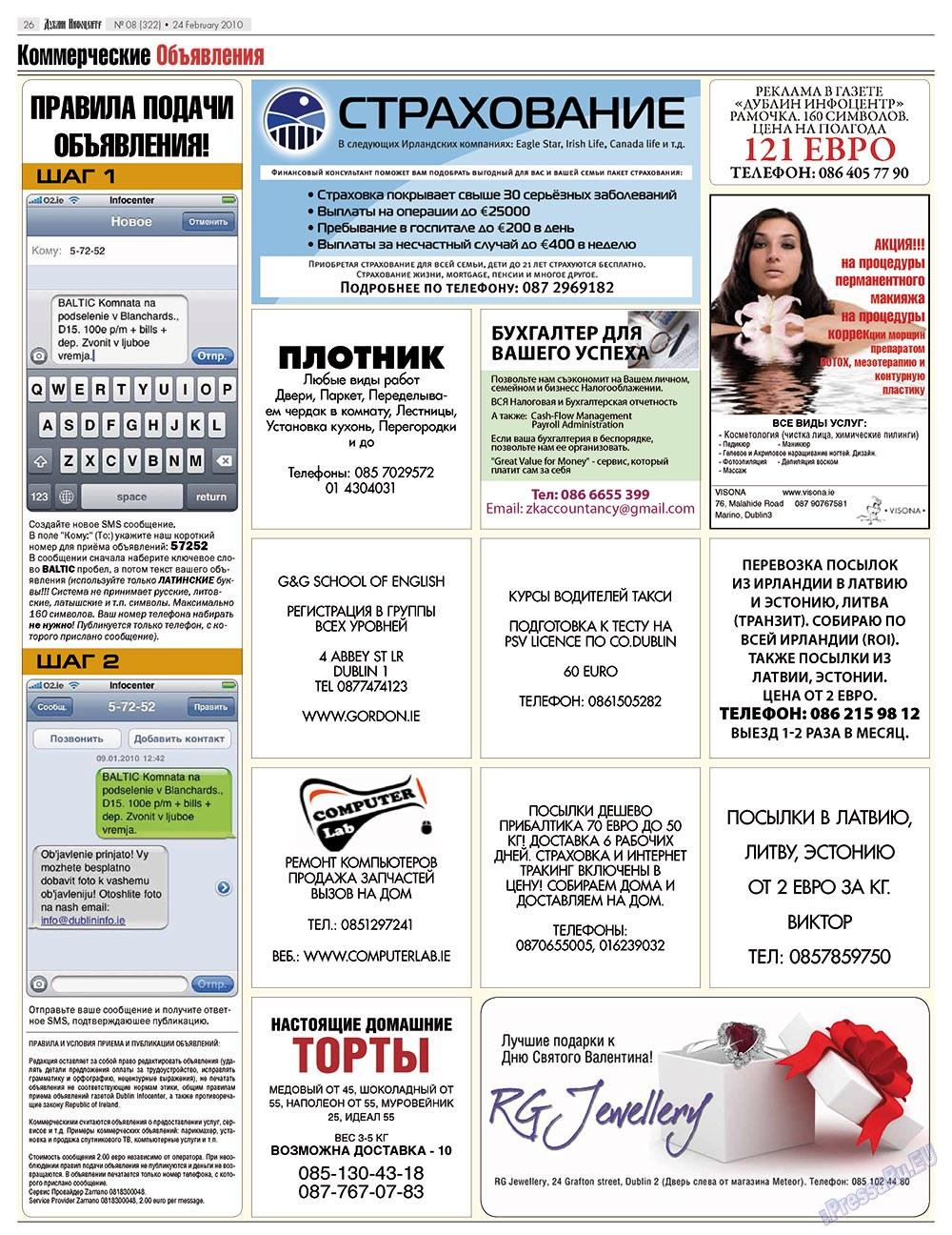 Дублин инфоцентр (газета). 2010 год, номер 8, стр. 26