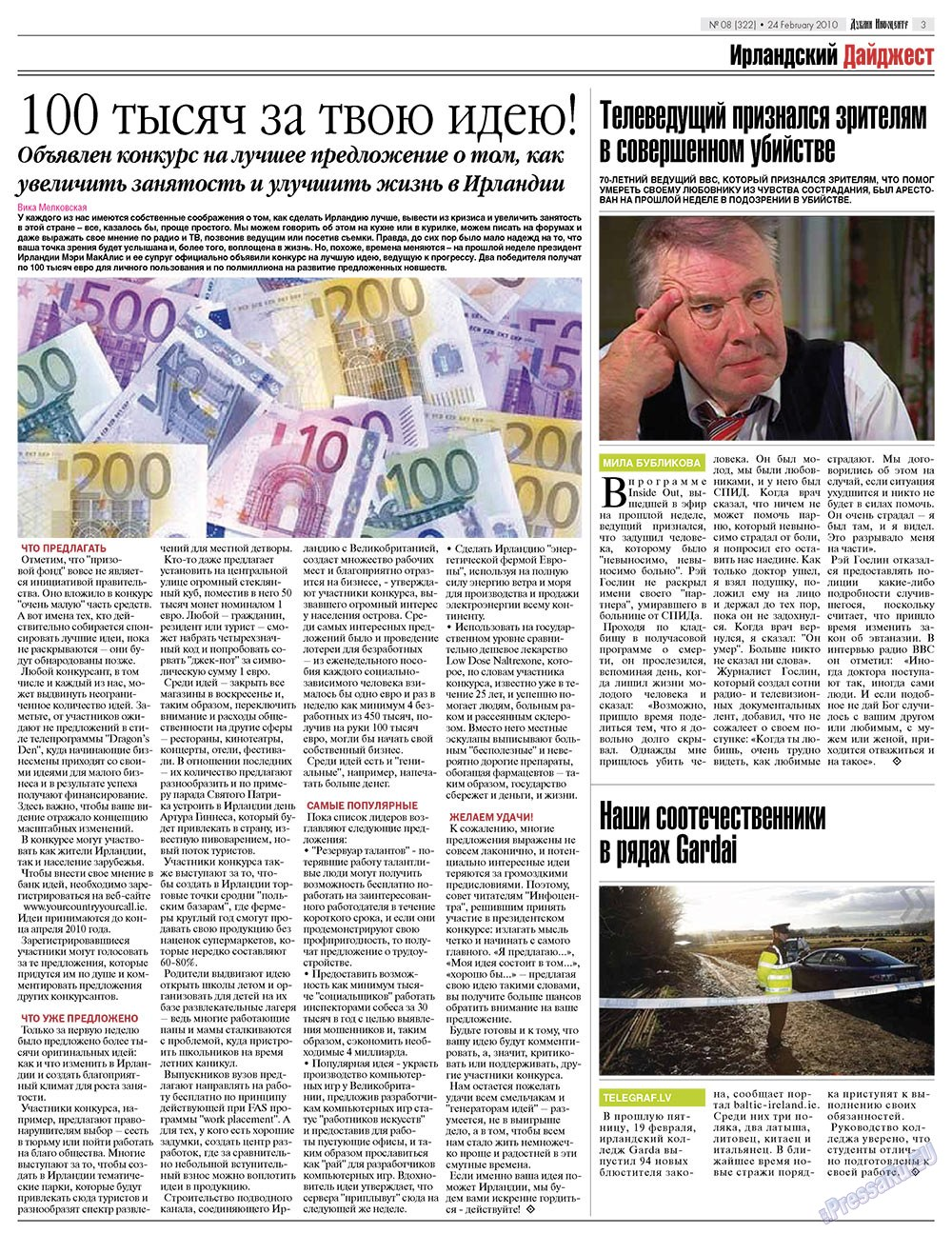 Дублин инфоцентр (газета). 2010 год, номер 8, стр. 3
