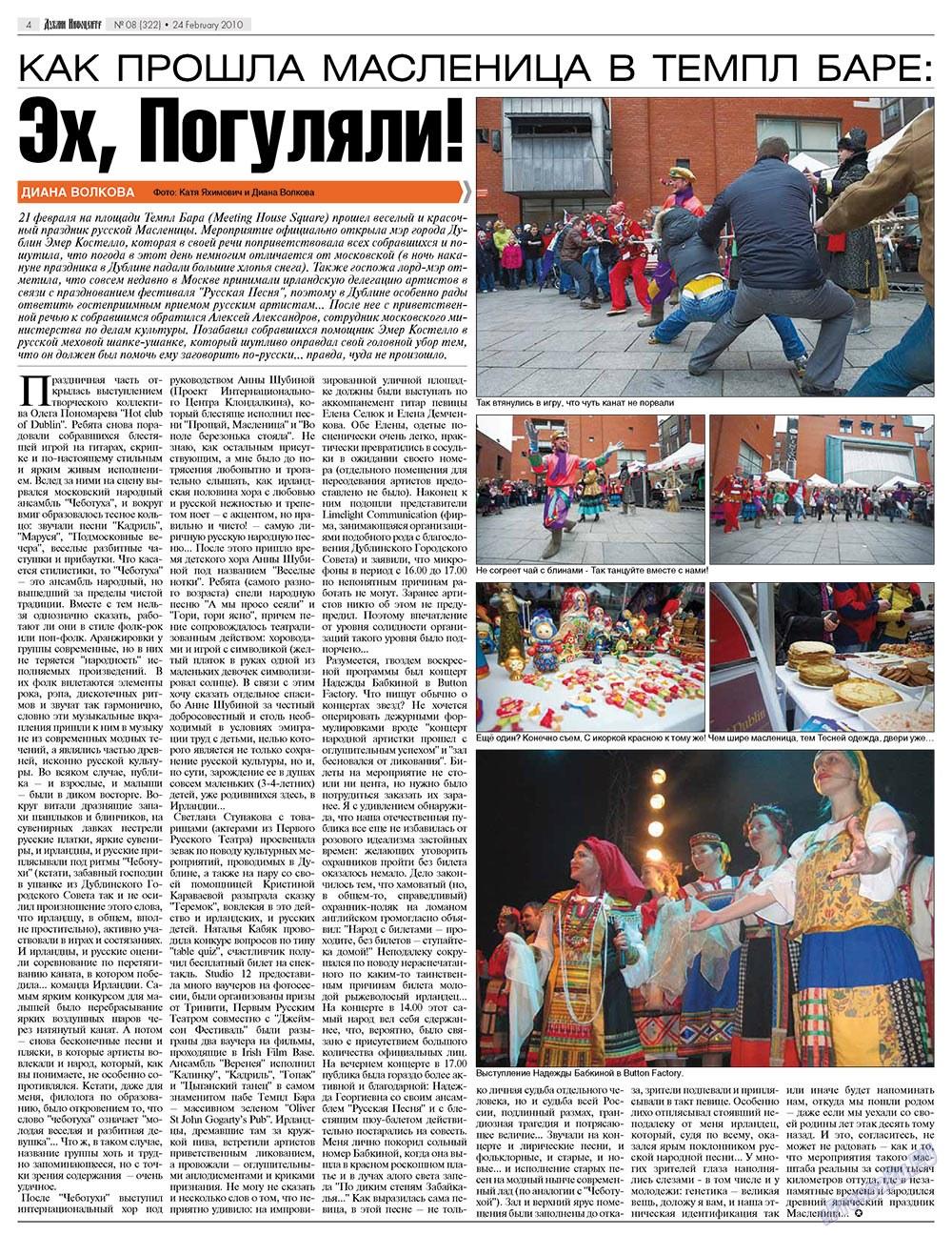 Дублин инфоцентр (газета). 2010 год, номер 8, стр. 4