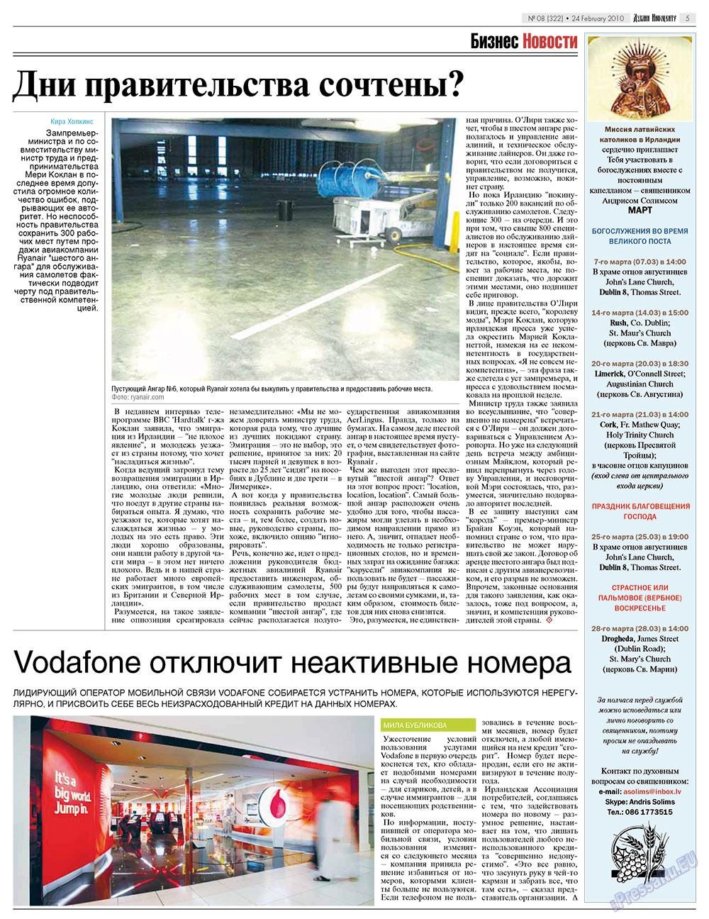 Дублин инфоцентр (газета). 2010 год, номер 8, стр. 5