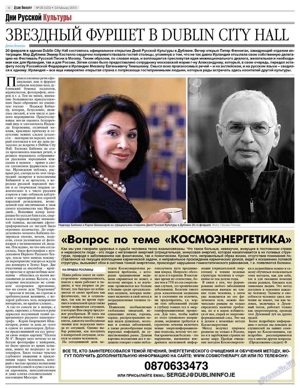 Дублин инфоцентр (газета). 2010 год, номер 8, стр. 6