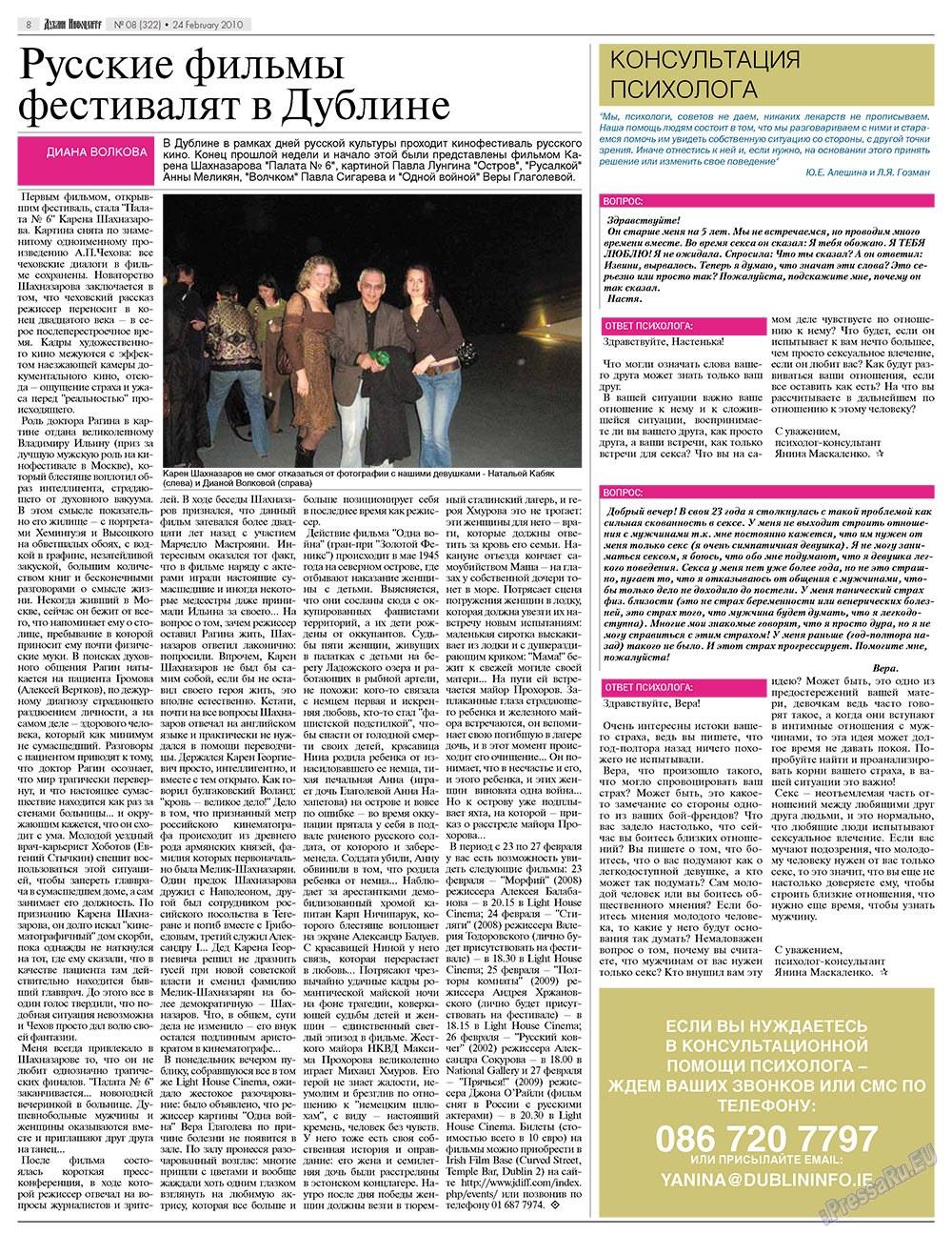Дублин инфоцентр (газета). 2010 год, номер 8, стр. 8