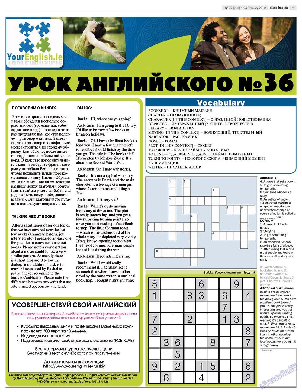 Дублин инфоцентр (газета). 2010 год, номер 8, стр. 9