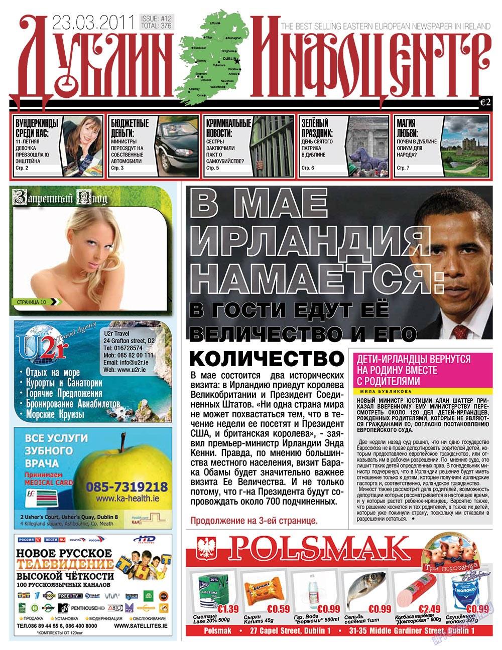 Дублин инфоцентр (газета). 2011 год, номер 12, стр. 1
