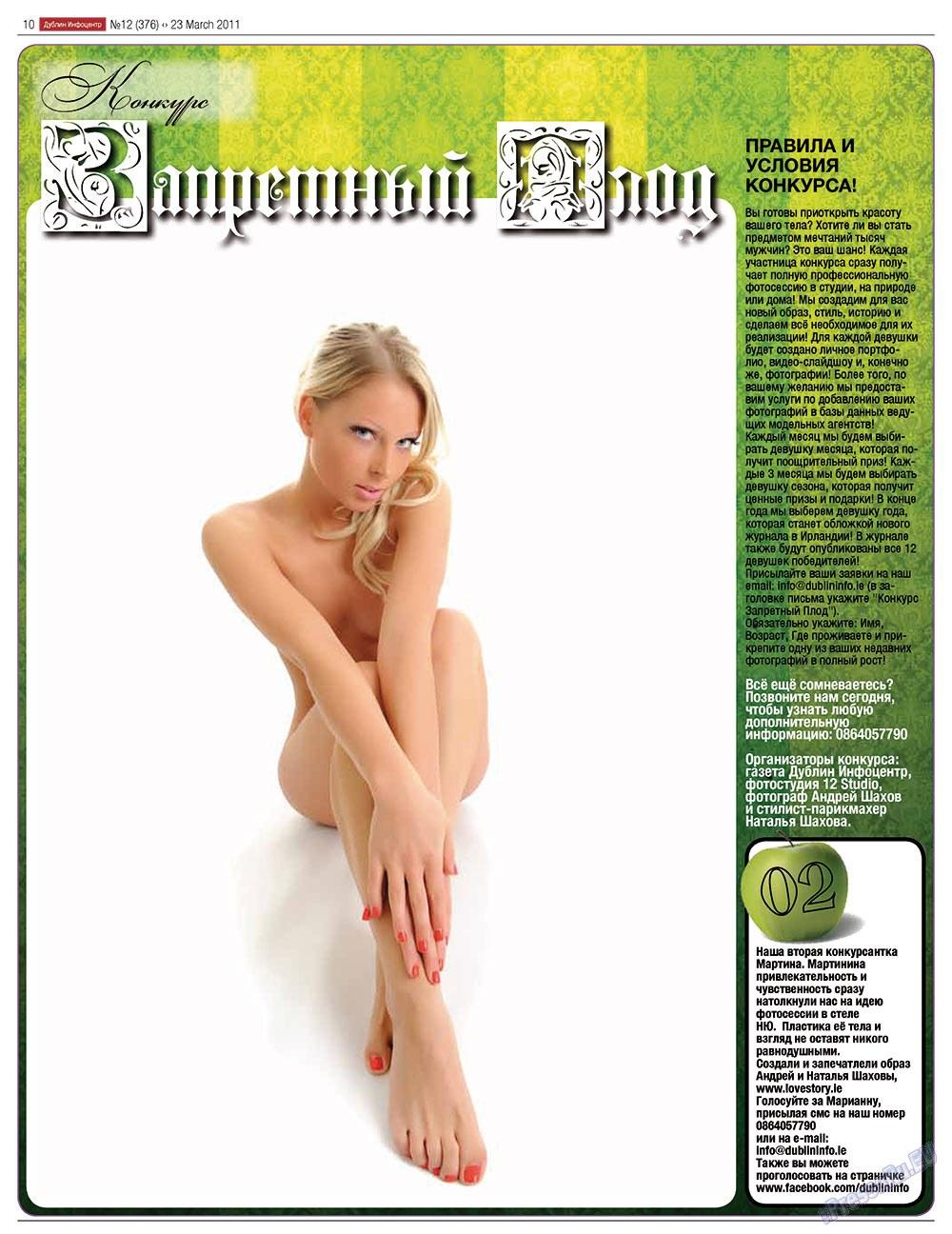 Дублин инфоцентр (газета). 2011 год, номер 12, стр. 10