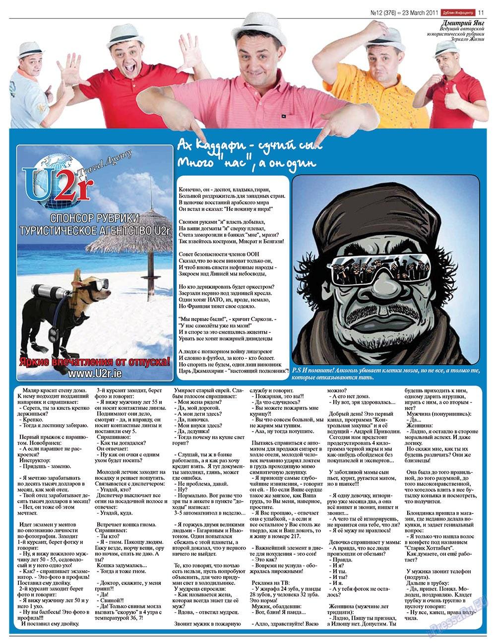 Дублин инфоцентр (газета). 2011 год, номер 12, стр. 11