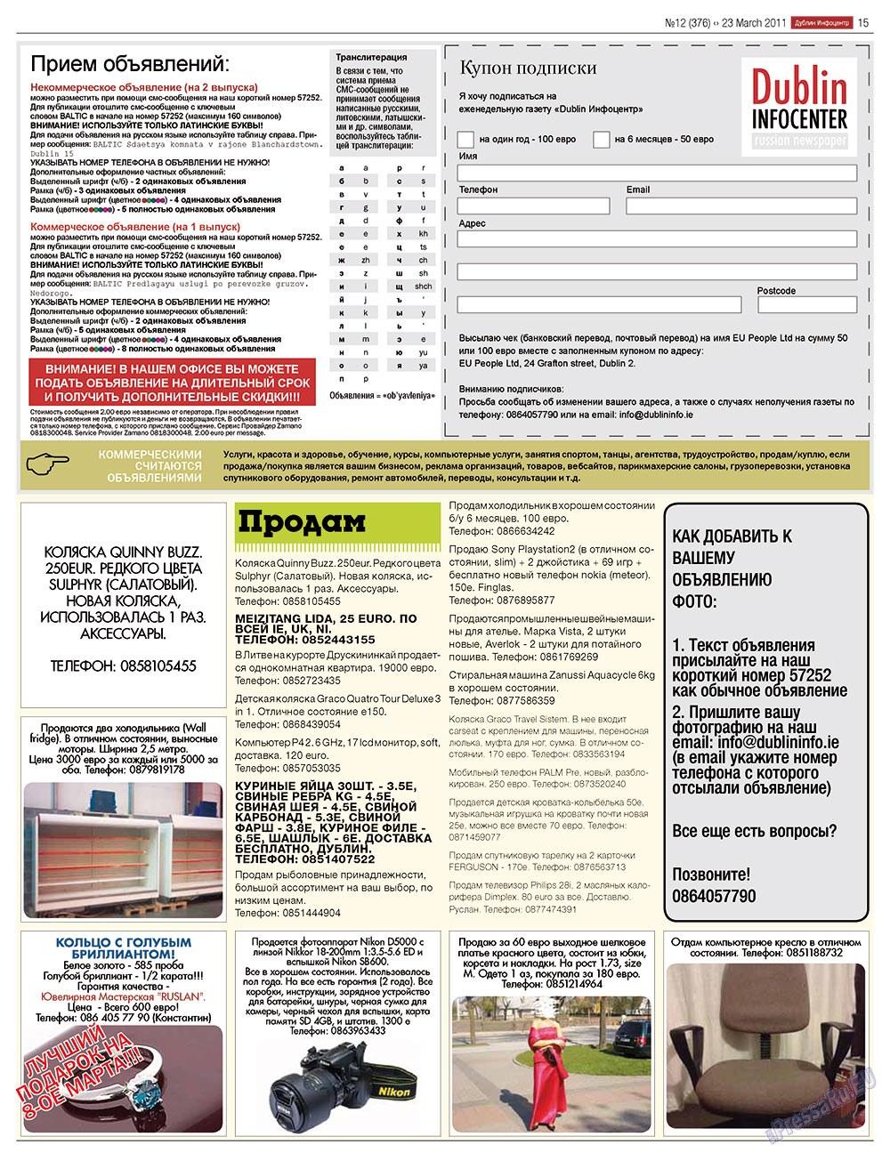 Дублин инфоцентр (газета). 2011 год, номер 12, стр. 15