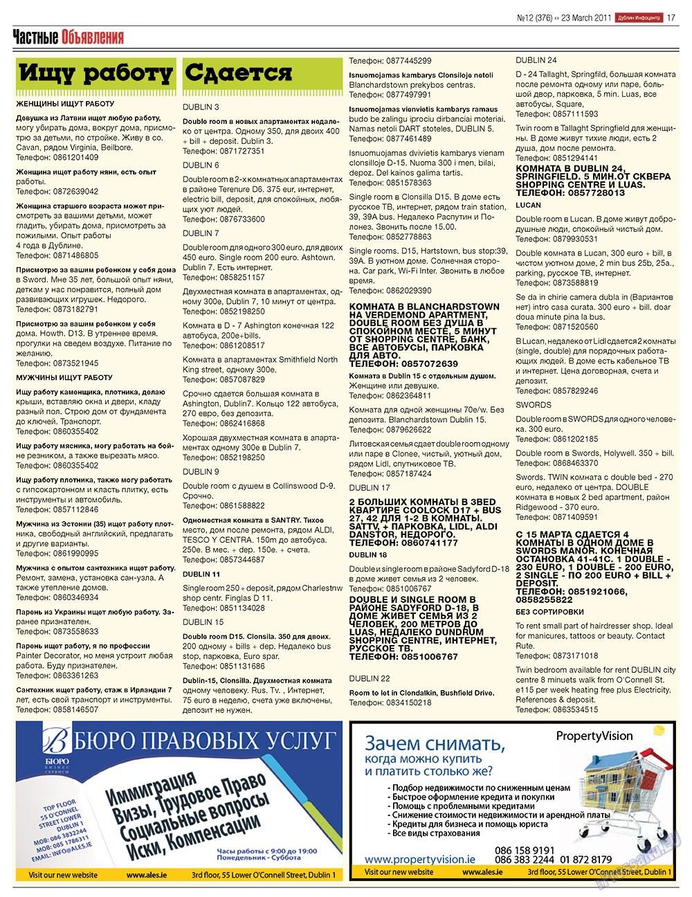 Дублин инфоцентр (газета). 2011 год, номер 12, стр. 17