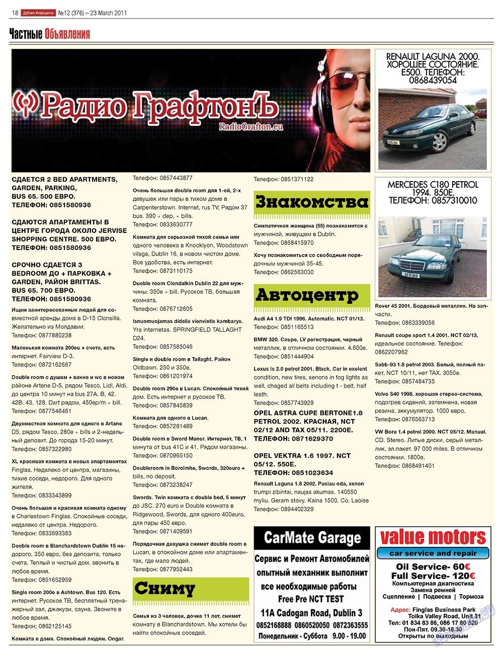 Дублин инфоцентр (газета). 2011 год, номер 12, стр. 18
