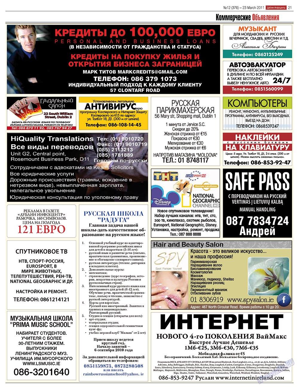 Дублин инфоцентр (газета). 2011 год, номер 12, стр. 21