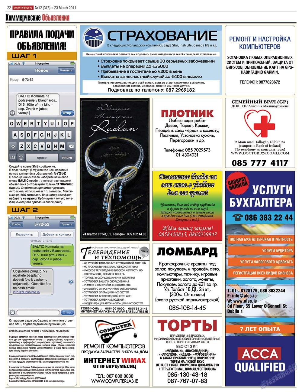 Дублин инфоцентр (газета). 2011 год, номер 12, стр. 22