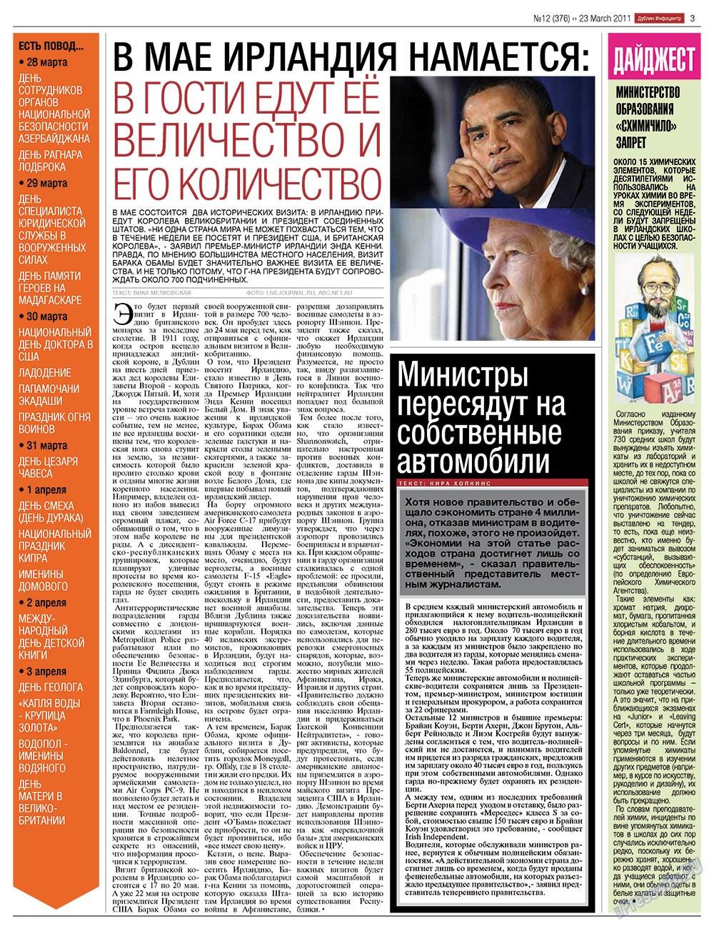 Дублин инфоцентр (газета). 2011 год, номер 12, стр. 3
