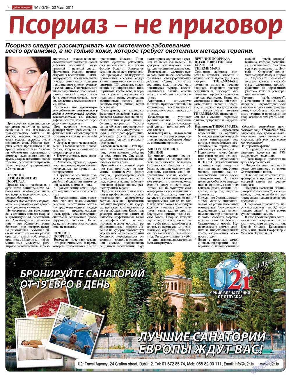 Дублин инфоцентр (газета). 2011 год, номер 12, стр. 4