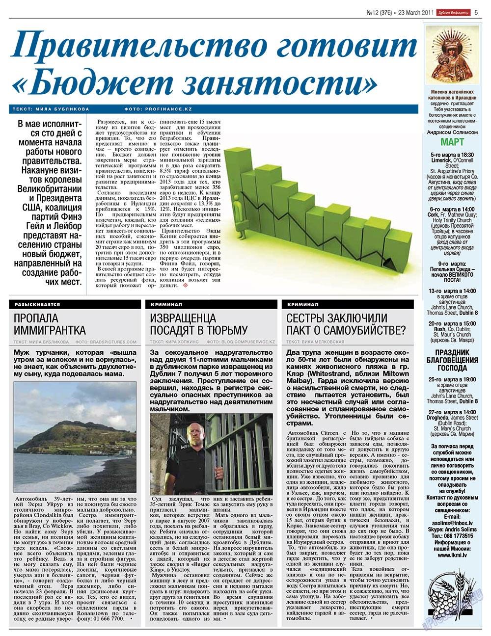 Дублин инфоцентр (газета). 2011 год, номер 12, стр. 5
