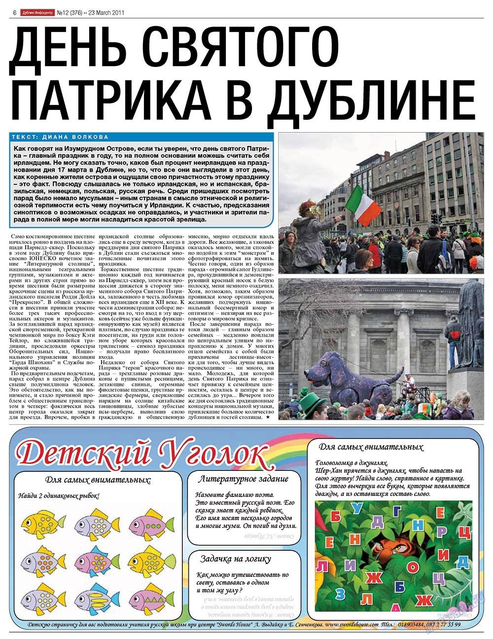 Дублин инфоцентр (газета). 2011 год, номер 12, стр. 6