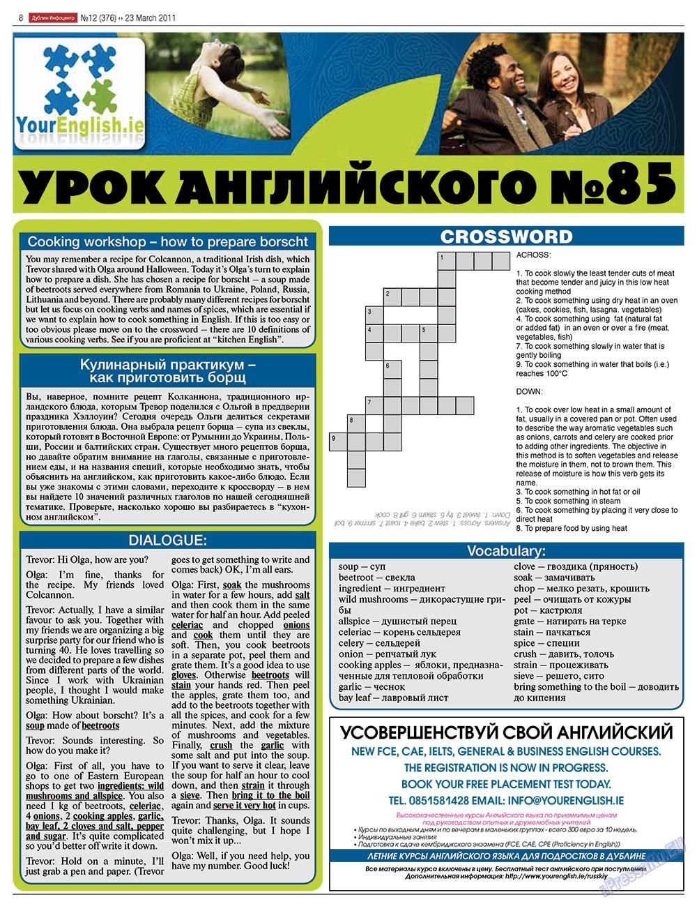 Дублин инфоцентр (газета). 2011 год, номер 12, стр. 8