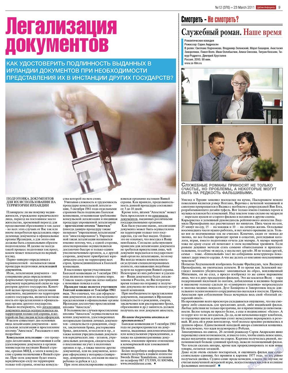 Дублин инфоцентр (газета). 2011 год, номер 12, стр. 9