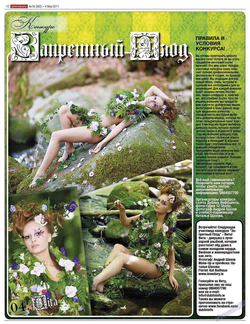 Дублин инфоцентр (газета). 2011 год, номер 18, стр. 10