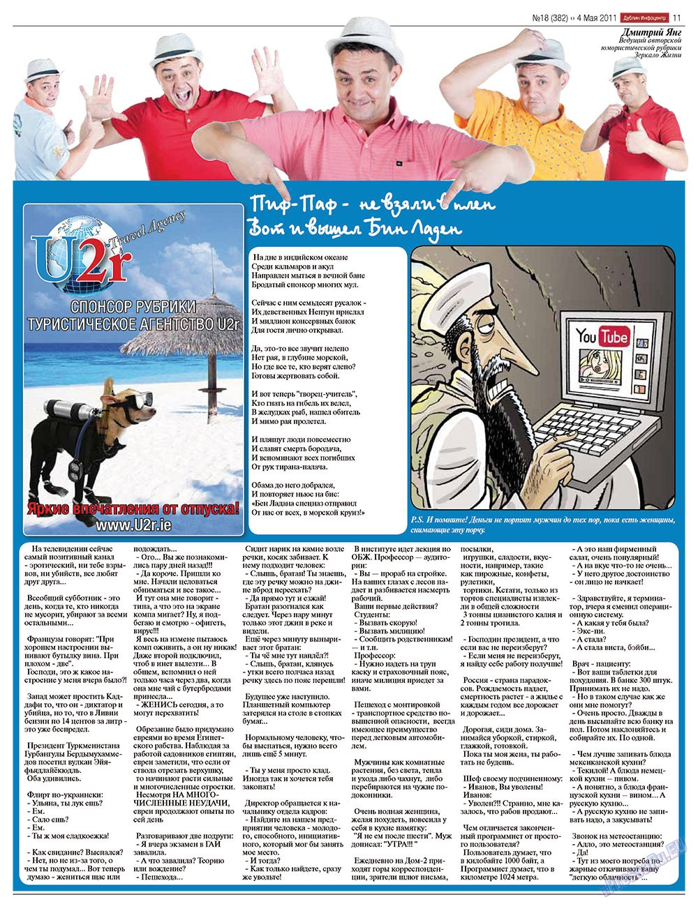 Дублин инфоцентр (газета). 2011 год, номер 18, стр. 11