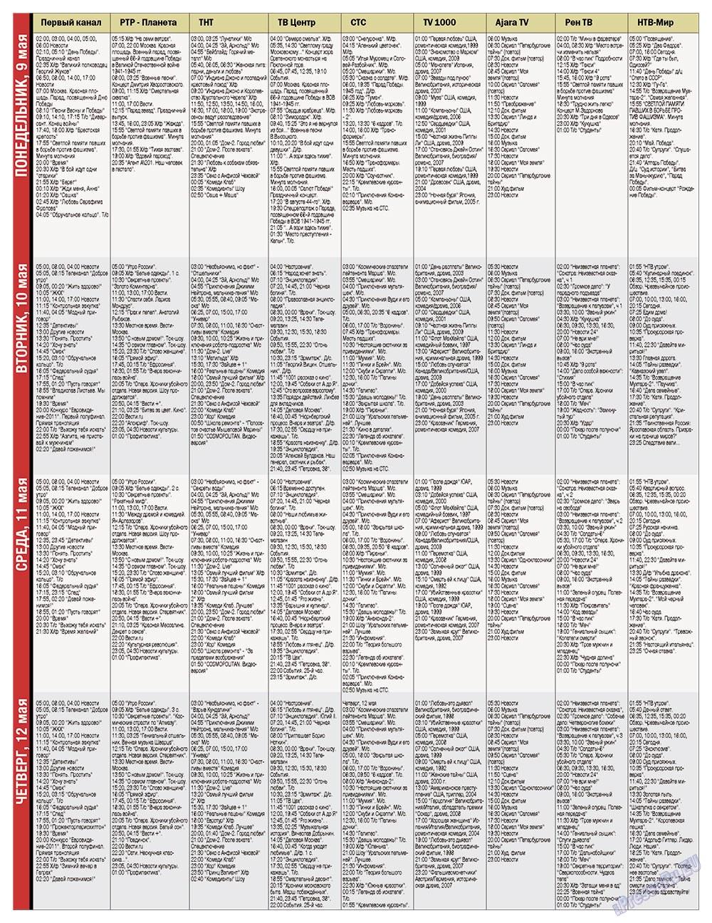 Дублин инфоцентр (газета). 2011 год, номер 18, стр. 12