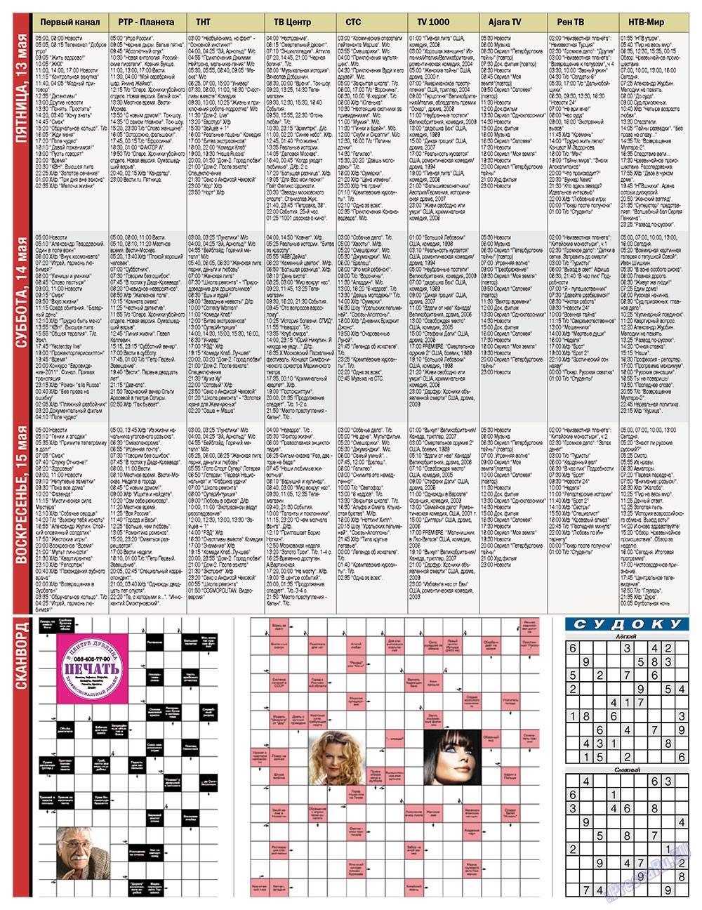Дублин инфоцентр (газета). 2011 год, номер 18, стр. 13