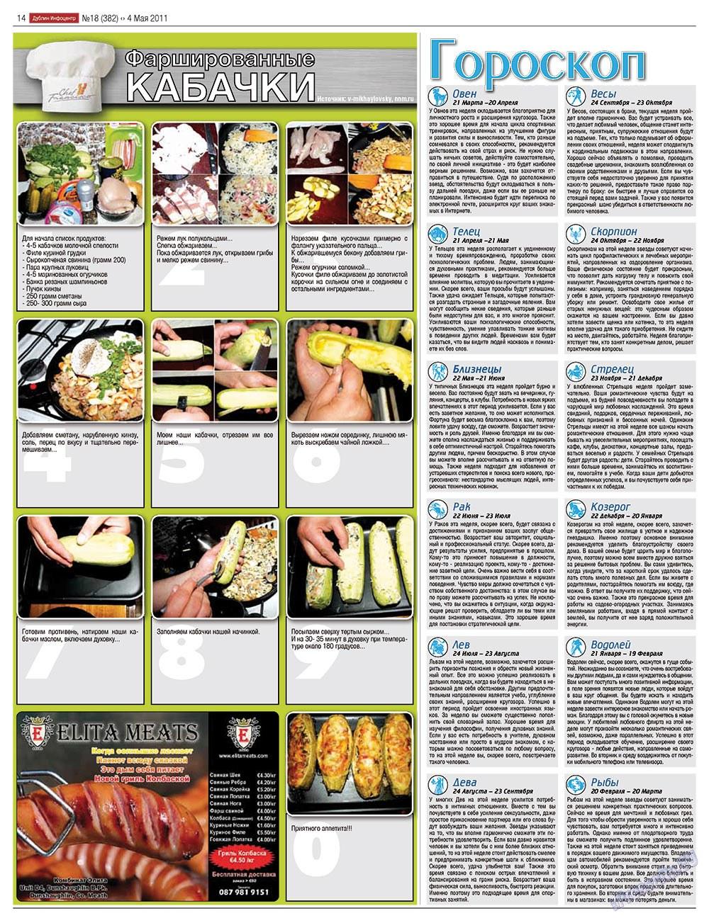 Дублин инфоцентр (газета). 2011 год, номер 18, стр. 14