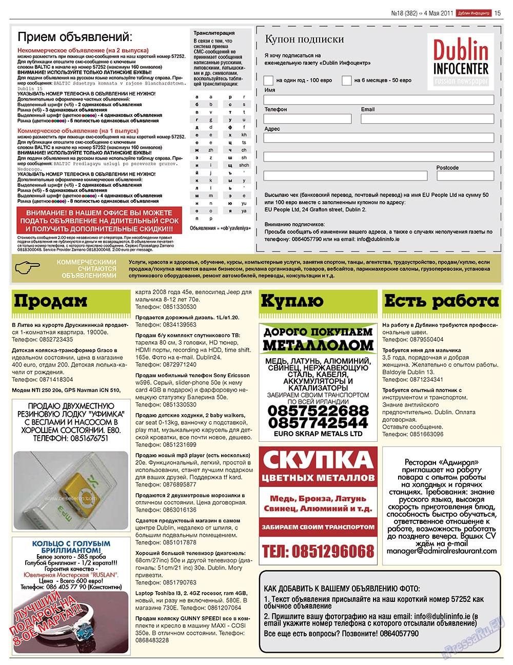 Дублин инфоцентр (газета). 2011 год, номер 18, стр. 15