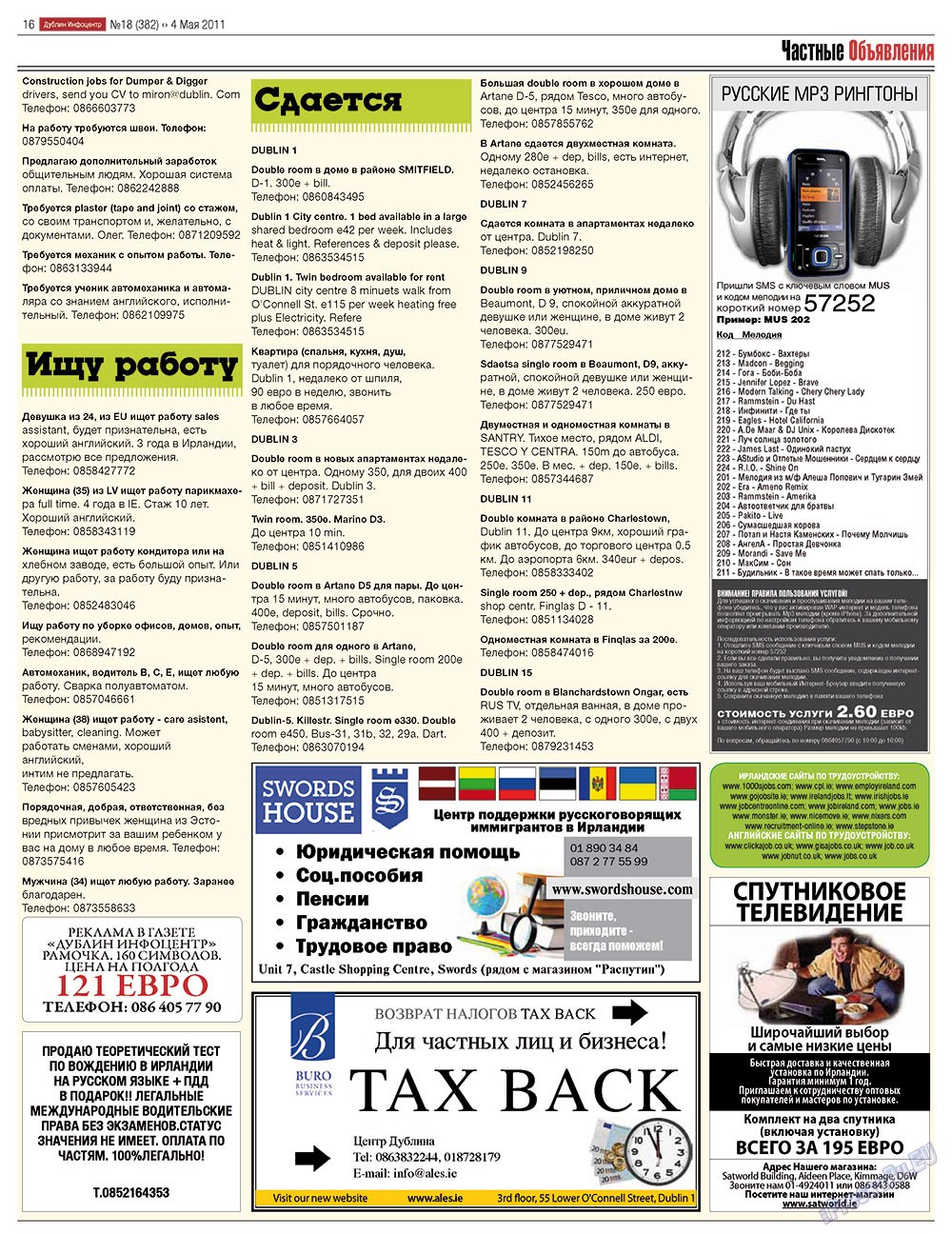 Дублин инфоцентр (газета). 2011 год, номер 18, стр. 16