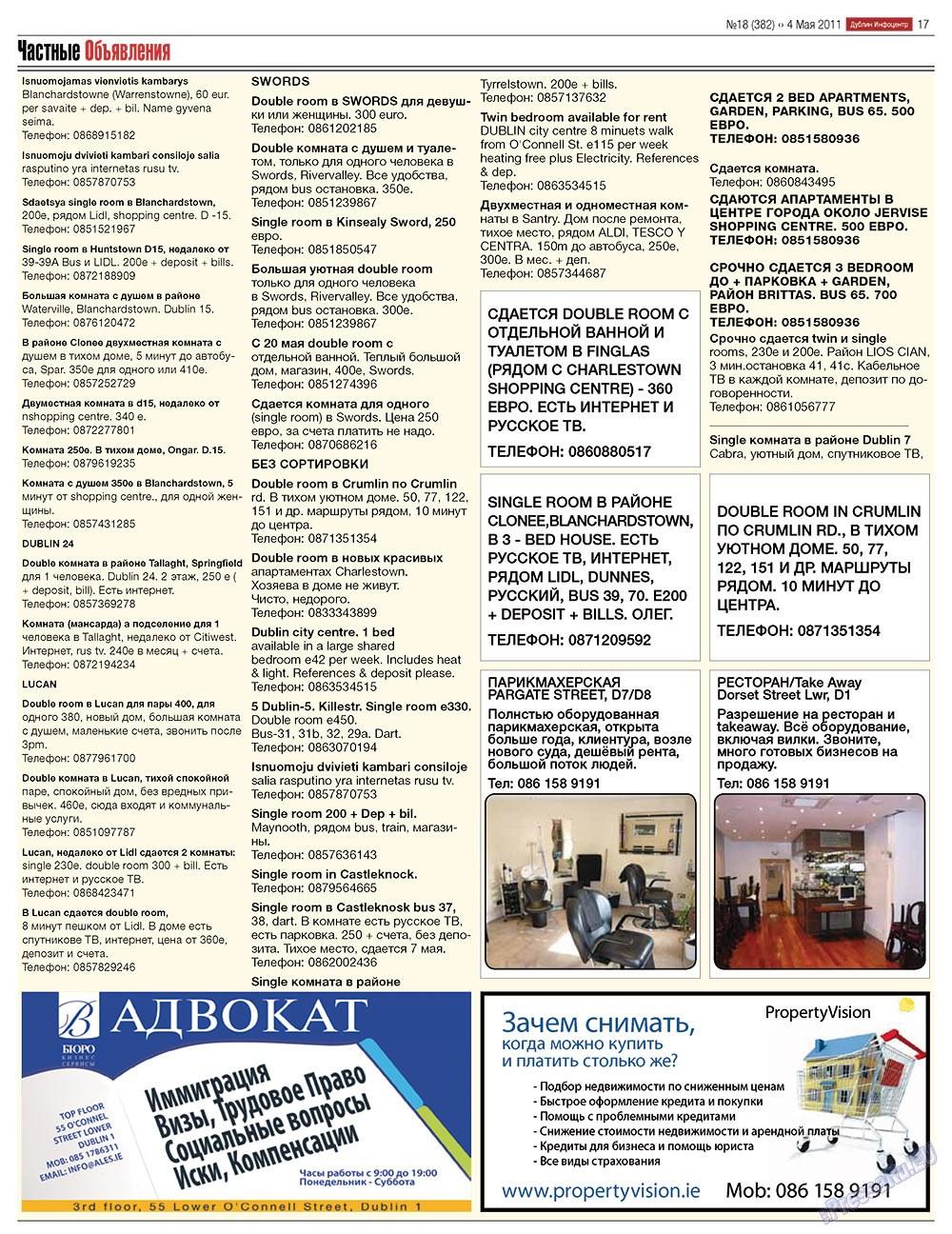 Дублин инфоцентр (газета). 2011 год, номер 18, стр. 17