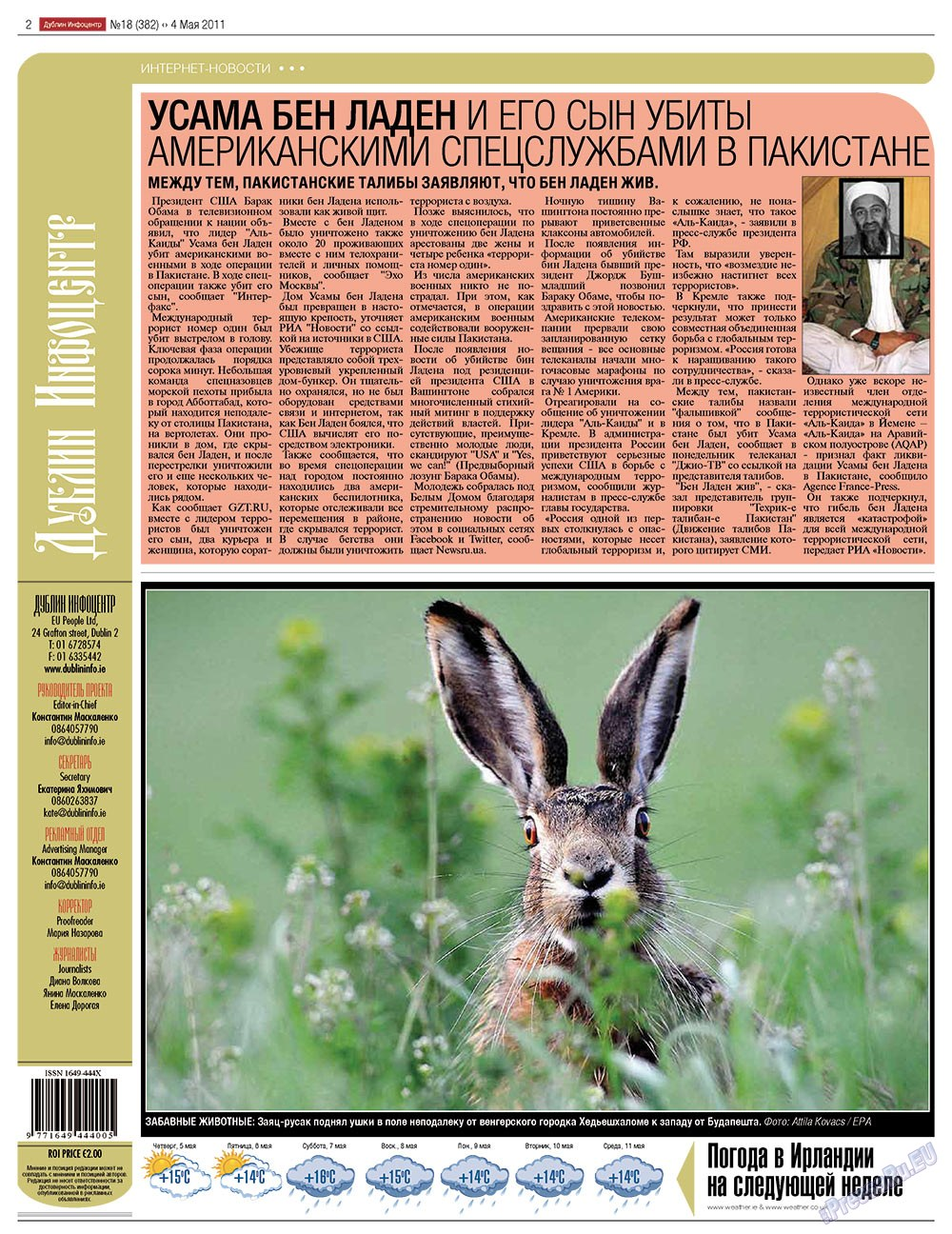 Дублин инфоцентр (газета). 2011 год, номер 18, стр. 2