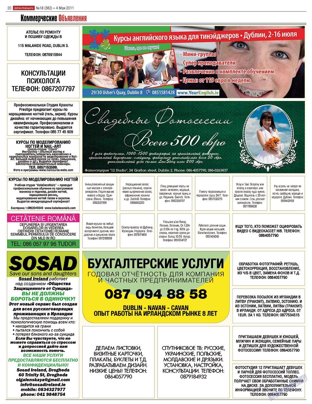 Дублин инфоцентр (газета). 2011 год, номер 18, стр. 20