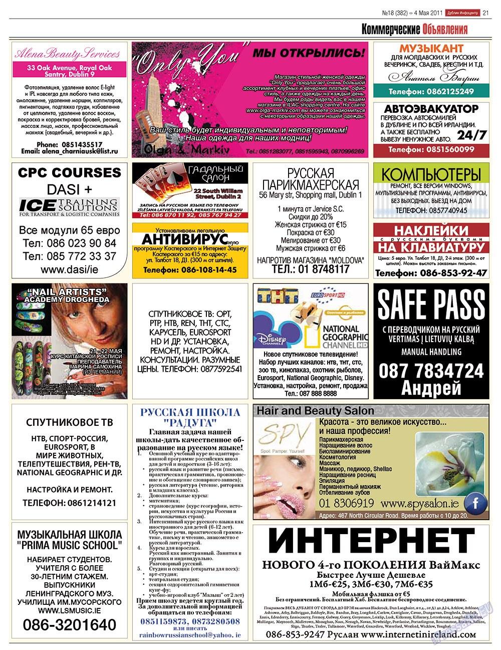Дублин инфоцентр (газета). 2011 год, номер 18, стр. 21